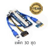 Pcie Ver 006C 16X To 1X Powered Riser Adapter Card W 60Cm Usb 3 Extension Cable 6 Pin Pci E To Sata Power Cable แพ็ค 30 ชุด กรุงเทพมหานคร