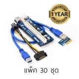 ราคา Pcie Ver 006C 16X To 1X Powered Riser Adapter Card W 60Cm Usb 3 Extension Cable 6 Pin Pci E To Sata Power Cable แพ็ค 30 ชุด ที่สุด