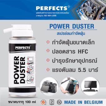 PERFECTS Power Duster (F) 100ml. สเปรย์ลมกำจัดฝุ่น (GRAY)-