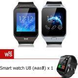 ขาย Person นาฬิกาโทรศัพท์ Smart Watch รุ่น A9 Phone Watch แพ็ค 2 ชิ้น Black Sliver ฟรี Smart Watch U8 คละสี Person ออนไลน์