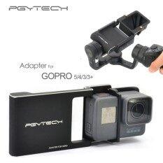 ขาย ซื้อ Pgytech Adapter For Osmo Mobile Zhiyun Gopro Hero 6 5 4 3 Xiaoyi Smooth Q ใน ไทย