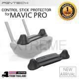 ขาย Pgytech Remote Control Thumb Stick Guard Rocker Protector Holder For Dji Mavic Pro ราคาถูกที่สุด