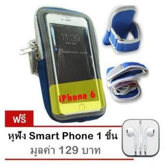 phone pocket ปลอกรัดแขนใส่โทรศัพท์มือถือ iphone 6 แถมฟรี หูฟังมูลค่า 129 บาท-