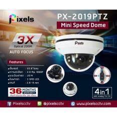 Pixel กล้องวงจรปิด Speed Dome 2 Mp 4 ระบบ ของแท้