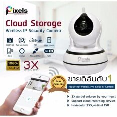 PIXELS WIFI IP CAMERA 1080P/2MP