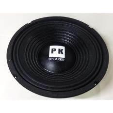 ขาย Pk ดอกลำโพง 10 400 Watts 120Mm ขอบแข็ง 4 8 Ohm Pk