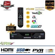 กล่องรับสัญญาณทีวีดิจิตอล Planetcomm รุ่น Smart Remote 4 Hd ใน ไทย