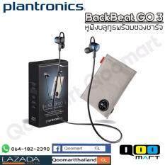 Plantronics BackBeat Go3 หูฟังบลูทูธพร้อมซองชาร์จ ทรงสปอต มีที่ปรับเสียงในตัวหูฟัง (สีน้ำเงิน)