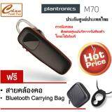 ซื้อ Plantronics M70 Black Red ประกันศูนย์ไทย ฟรี Bluetooth Carrying Bag ถูก กรุงเทพมหานคร