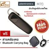 ซื้อ Plantronics M70 Black White ประกันศูนย์ไทย ฟรี Bluetooth Carrying Bag ถูก