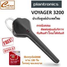 Plantronics Voyager 3200  รับประกันศูนย์ไทย  ฟรี ซิมทรูเน็ต20GB นาน 120 วัน โทรทรู ชม.ละบาท