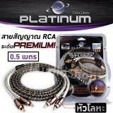 ราคา Platinum สายสัญญาณ สายแจ็ค สายRca สายเชื่อมต่อสัญญาณ สายถัก สายสัญญาณระดับพรีเมี่ยม สายสัญญาณทองแดงแท้ 99 สายถักทองแดงแท้ 99 หัวโลหะแท้ ขนาด 5 เมตร ใหม่