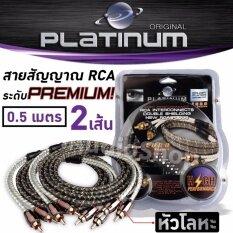 ขาย Platinum สายสัญญาณ สายแจ็ค สายRca สายเชื่อมต่อสัญญาณ สายถัก สายสัญญาณระดับพรีเมี่ยม สายสัญญาณทองแดงแท้ 99 สายถักทองแดงแท้ 99 หัวโลหะแท้ ขนาด 5 เมตร จำนวน 2 เส้น Platinum