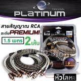 ราคา Platinum สายสัญญาณ สายแจ็ค สายRca สายเชื่อมต่อสัญญาณ สายถัก สายสัญญาณระดับพรีเมี่ยม สายสัญญาณทองแดงแท้ 99 สายถักทองแดงแท้ 99 หัวโลหะแท้ ขนาด 1 5เมตร จำนวน 2 เส้น ใหม่