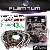 ส่วนลด Platinum สายสัญญาณ สายแจ็ค สายRca สายเชื่อมต่อสัญญาณ สายถัก สายสัญญาณระดับพรีเมี่ยม สายสัญญาณทองแดงแท้ 99 สายถักทองแดงแท้ 99 หัวโลหะแท้ ขนาด 1 5เมตร จำนวน 3 เส้น