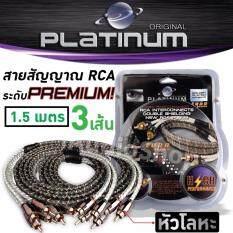 ราคา Platinum สายสัญญาณ สายแจ็ค สายRca สายเชื่อมต่อสัญญาณ สายถัก สายสัญญาณระดับพรีเมี่ยม สายสัญญาณทองแดงแท้ 99 สายถักทองแดงแท้ 99 หัวโลหะแท้ ขนาด 1 5เมตร จำนวน 3 เส้น ราคาถูกที่สุด