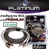 ราคา Platinum สายสัญญาณ สายแจ็ค สายRca สายเชื่อมต่อสัญญาณ สายถัก สายสัญญาณระดับพรีเมี่ยม สายสัญญาณทองแดงแท้ 99 สายถักทองแดงแท้ 99 หัวโลหะแท้ ขนาด 1 5เมตร ใหม่