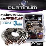 ราคา Platinum สายสัญญาณ สายแจ็ค สายRca สายเชื่อมต่อสัญญาณ สายถัก สายสัญญาณระดับพรีเมี่ยม สายสัญญาณทองแดงแท้ 99 สายถักทองแดงแท้ 99 หัวโลหะแท้ ขนาด 3เมตร จำนวน 3 เส้น กรุงเทพมหานคร