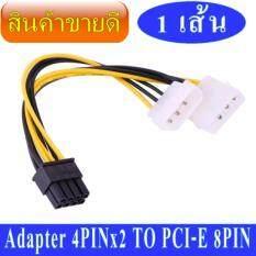 สายแปลง Power 4 Pin (2หัว) ไปเป็น PCI-E 8PIN Male สำหรับกราฟิกการ์ด จำนวน 1 เส้น -intl