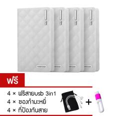 ซื้อ Power Bankแบตสำรอง10000Mahรุ่นใหม่ สีขาว แพ็ค4ชิ้น ฟรี ซองกำมะหยี่ 4 สายUsb 3 In 1 4 ที่ป้องกันสาย 4 Power Bank
