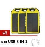 ขาย Power Bank Solar Cell 30000 Mah รุ่น กันน้ำ แพ็ค 3 ชิ้น สีเหลือง แถมฟรี สาย Usb 3In1 ราคาถูกที่สุด