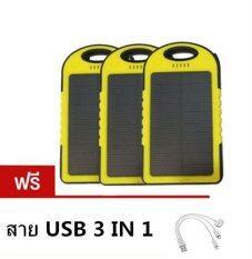 ราคา Power Bank Solar Cell 30000 Mah รุ่น กันน้ำ แพ็ค 3 ชิ้น สีเหลือง แถมฟรี สาย Usb 3In1 ไทย