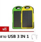 ขาย Power Bank Solar Cell 30000 Mah รุ่น กันน้ำ แพ็คคู่ สีเขียว สีเหลือง แถมฟรี สาย Usb 3In1 Power Bank เป็นต้นฉบับ