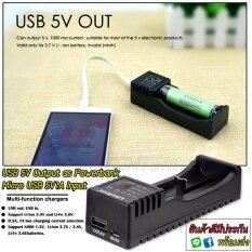 ราคา เครื่องชาร์จถ่านและเป็น Power Bank ในตัว จ่ายไฟผ่านช่อง Usb 5V1A Usb Smart Universal Battery Charger กรุงเทพมหานคร