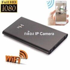 กล้องสายลับ วงจรปิด รูปทรง Power Bank Wifi IP Camera FULL HD 1080P