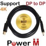 ขาย Power M สายเคเบิ้ล Dp Male To Dp Male หัวชุปทองอย่างดี สายหนา ยาว 1 8เมตร เคเบิ้ลสำหรับจอคอมพิวเตอร์ 4K ออนไลน์ ใน นครปฐม