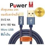 ซื้อ Power M สายชาร์จ Micro Usb Topk ลายยีน รองรับระบบชาร์จเร็ว Qc 3 ยาว 180 ซม แพ็ค 1 เส้น Power M