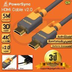 ส่วนลด Powersync สาย Hdmi เวอร์ชั่น 2 รองรับ 4K 3D High Speed ใช้ได้กับ โทรทัศน์ คอมพิวเตอร์ และ อุปกรณ์ทุกอย่างที่มีช่อง Hdmi Cable V2 5 เมตร Powersync