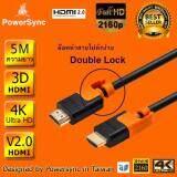 ทบทวน Powersync สาย Hdmi V2 ยาว 5M รองรับ 4K 3D High Speed ใช้ได้กับ โทรทัศน์ คอมพิวเตอร์ และ อุปกรณ์ทุกอย่างที่มีช่อง Hdmi Cable V2 Support 4K 5 เมตร Powersync