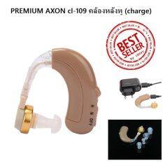 PREMIUM AXON cl-109  คล้องหลังหู (charge) เครื่องฟังเสียง เครื่องช่วยฟัง