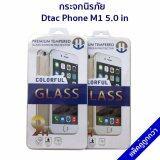 ราคา ราคาถูกที่สุด Premium Tempered Glass ฟิลม์กระจกนิรภัย แบบใส สำหรับ Dtac Phone M1 5 In