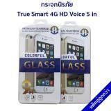 ราคา Premium Tempered Glass ฟิลม์กระจกนิรภัย แบบใส สำหรับ True Smart 4G Hd Voice 5 In เป็นต้นฉบับ