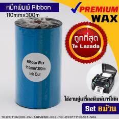 ส่วนลด หมึกพิมพ์บาร์โค้ด รุ่นPremium Wax สีฟ้า ขนาด 110Mm X300M Set 6 ม้วน ริบบอนใช้งานคู่เครื่องพิมพ์บาร์โค้ด