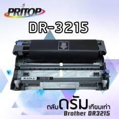 ซื้อ Pritop Axis Brother Dr 3215 D3215 3215 For Printer Brother Hl 5350Dn Hl 5380Dn Hl 5370Dw Mfc 8370Dn Mfc 8380Dn Mfc 8880Dn Mfc 8890Dw Dcp 8085Dn Dcp 8070D Pritop Pritop เป็นต้นฉบับ