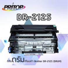 Pritop Brother Hl 2140 Hl 2150N Hl 2170W Mfc 7320 Mfc 7340 Mfc 7450 Mfc 7440N Mfc 7840N Mfc 7840W Dcp 7030 Dcp 7040 Dcp 7045Nใช้ตลับหมึกเลเซอร์เทียบเท่ารุ่นDr 2125 D2125 2125 Pritop ถูก ใน กรุงเทพมหานคร