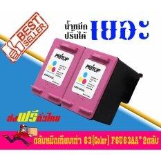 HP DeskJet 1112,2130,2132,3630,3632/ENVY 4512,4516,4520,4522,4655ใช้ตลับหมึกอิงค์เทียบเท่า รุ่น63/63CO/63XL/ F6U63AA /*2 Pack