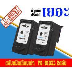 Pritop/Canon ink Cartridge 810/PG 810/PG 810XL/PG-810XL/*2 Pack ใช้กับปริ้นเตอร์ Canon Inkjet MP237/IP2770/MX347/MX357/MX328/MP287/MP497/MP366/MX416/MX426/MP245/MP486/MX338/MP496/MP258