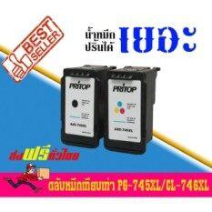 ซื้อ Pritop Canon Pixma Mg2570 ใช้ตลับหมึกอิงค์เทียบเท่า รุ่น Pg 745Xl Cl 746Xl ดำ 1 ตลับ สี 1 ตลับ