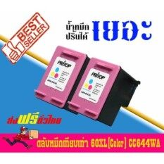 Pritop/HP DeskJet D2500, D2530 ใช้ตลับหมึกอิงค์เทียบเท่า รุ่น 60/60CO/60XL/CC644WA แพ็ค 2 ตลับ