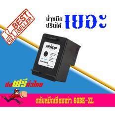 Pritop/HP DeskJet D2500, D2530 For ink Cartridge 60XL/60BK-XL/CC641WA จำนวน 1 ตลับ