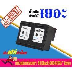 ราคา Pritop Hp Ink Cartridge 60B 60Xl 60Bk Xl Cc641Wa ใช้กับปริ้นเตอร์ Hp Deskjet D2500 D2530 แพ็ค 2 ตลับ Pritop กรุงเทพมหานคร