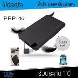 โปรโมชั่น Proda แบตสำรอง Power Bank 5000 Mah รุ่น Ppp 16 Proda ใหม่ล่าสุด