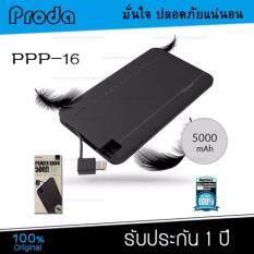 ราคา Proda แบตสำรอง Power Bank 5000 Mah รุ่น Ppp 16