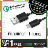 ขาย ซื้อ 1 แถม 1 สายหนา 4 Mm สายชาร์จ Aukey Quick Charge 3 2 Compatible Microusb Cable สายชาร์จ สายซิงค์ รองรับการชาร์จไวจากระบบ Fast Charge Qualcomn Qc3 2 ยาว 1 M Aukey ผู้ค้าส่ง