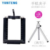 ส่วนลด โทรศัพท์ขาตั้งกล้องคลิปกล้องสามเหลี่ยมยึดที่นั่ง Yunteng ใน ฮ่องกง