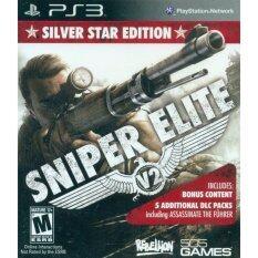 PS3 Sniper Elite V2 (Silver Star Edition) (US)